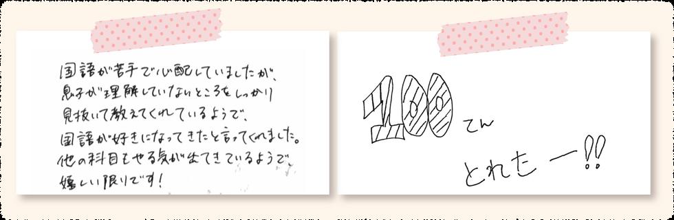 加古川市で家庭教師を始めたご家庭の声 手書きの画像