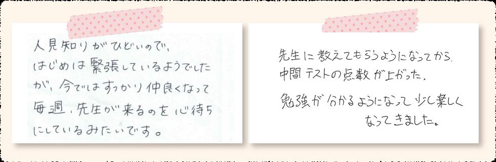 京都市上京区で家庭教師を始めたご家庭の声 手書きの画像
