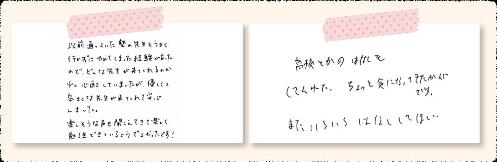 堺市東区で家庭教師を始めたご家庭の声 手書きの画像