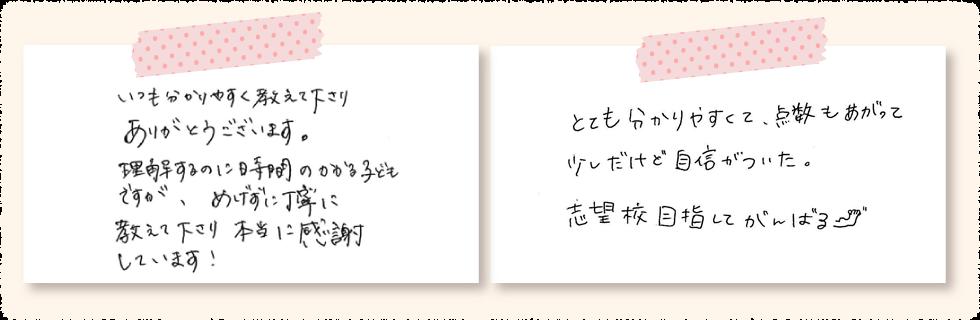 大阪市東住吉区で家庭教師を始めたご家庭の声 手書きの画像