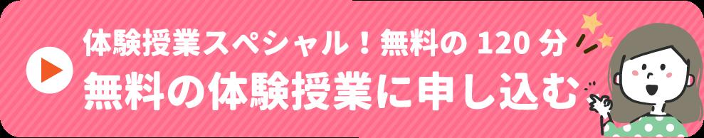 【オススメ】体験授業スペシャル!120分で人気の無料体験に申し込む