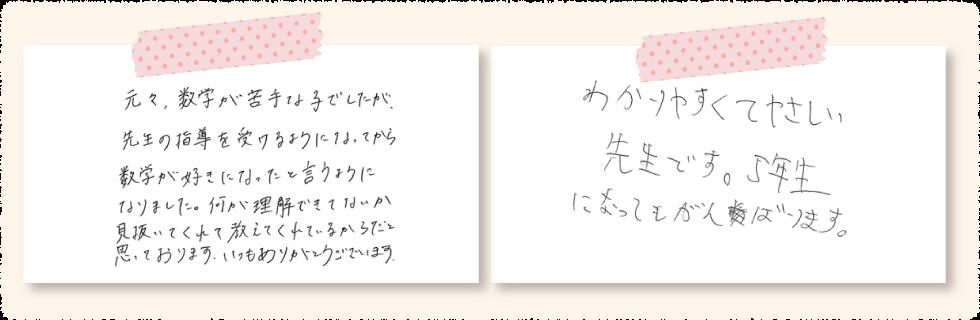 京都市左京区で家庭教師を始めたご家庭の声 手書きの画像