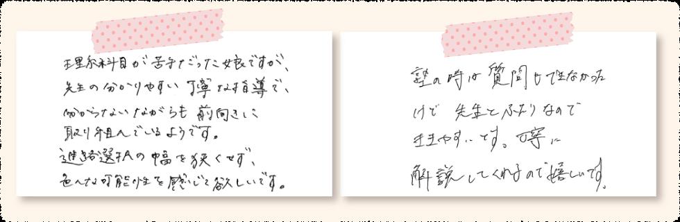 大阪市平野区で家庭教師を始めたご家庭の声 手書きの画像