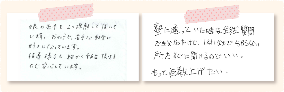 桜井市で家庭教師を始めたご家庭の声 手書きの画像