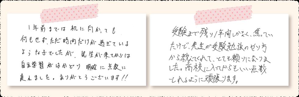 枚方市で家庭教師を始めたご家庭の声 手書きの画像
