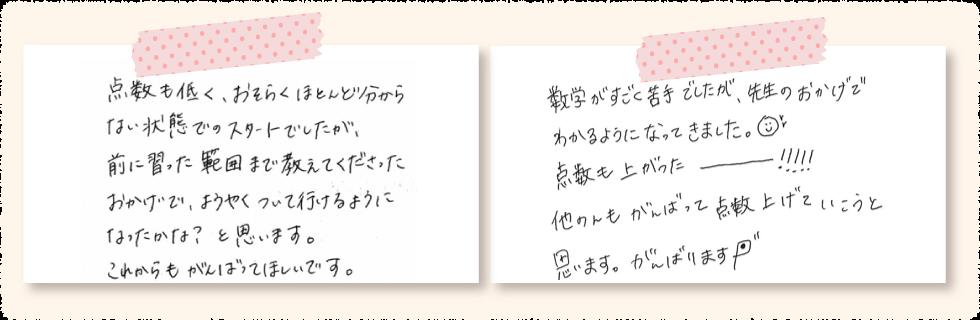 相生市で家庭教師を始めたご家庭の声 手書きの画像