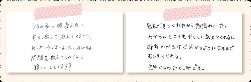 堺市で家庭教師を始めたご家庭の声 手書きの画像