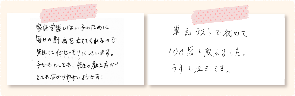 池田市で家庭教師を始めたご家庭の声 手書きの画像