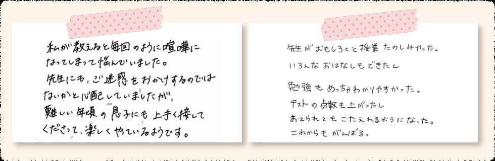 尼崎市で家庭教師を始めたご家庭の声 手書きの画像