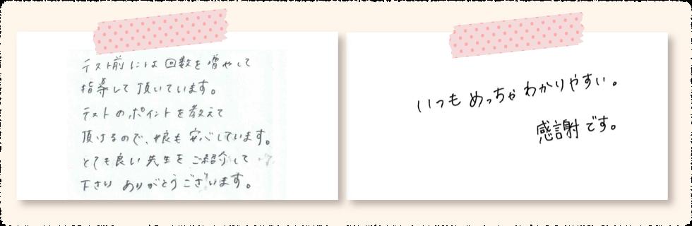 泉大津市で家庭教師を始めたご家庭の声 手書きの画像