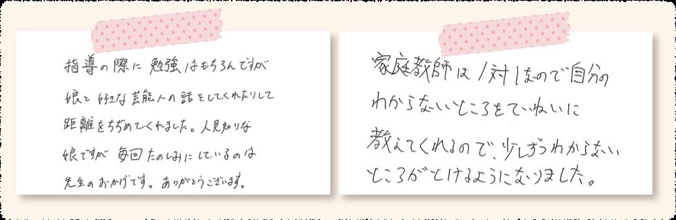 大阪市西淀川区で家庭教師を始めたご家庭の声 手書きの画像