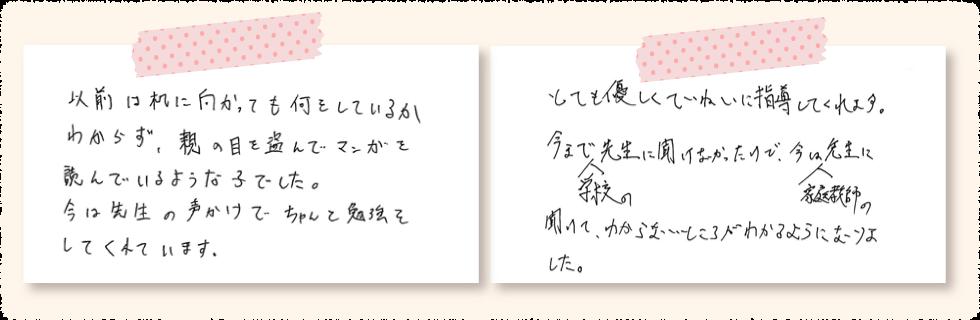 富田林市で家庭教師を始めたご家庭の声 手書きの画像