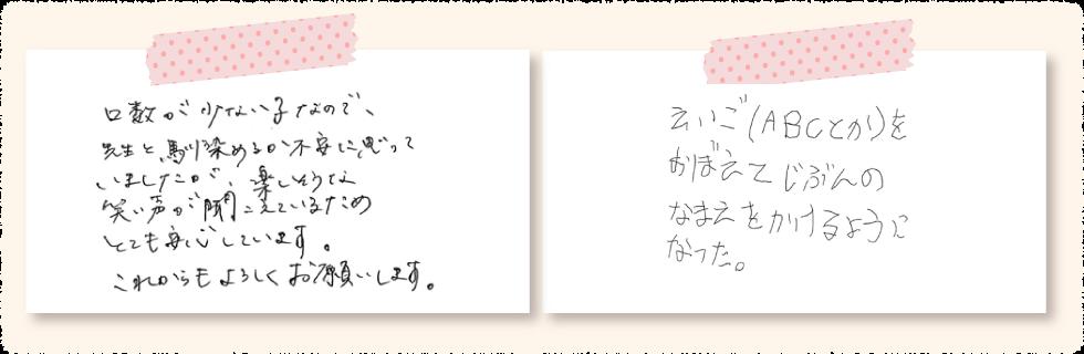 大阪市港区で家庭教師を始めたご家庭の声 手書きの画像