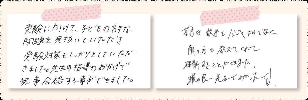 香芝市で家庭教師を始めたご家庭の声 手書きの画像