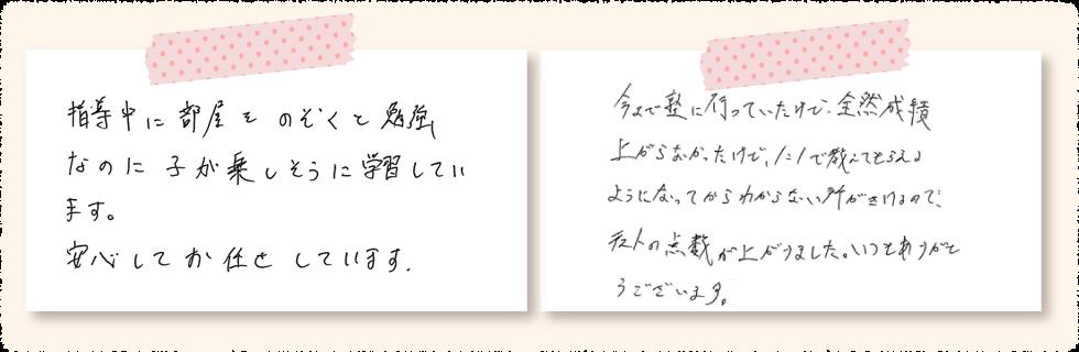 大阪市天王寺区で家庭教師を始めたご家庭の声 手書きの画像