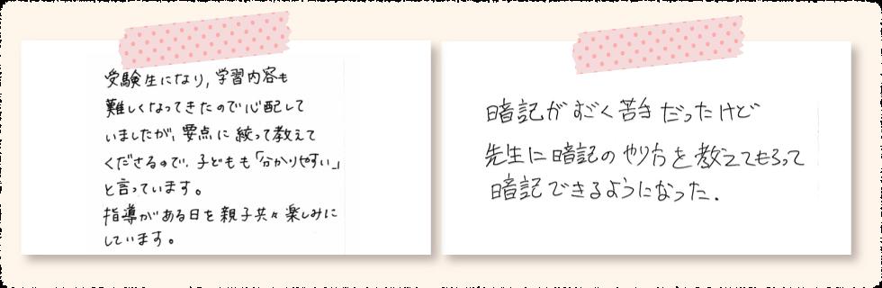 小野市で家庭教師を始めたご家庭の声 手書きの画像