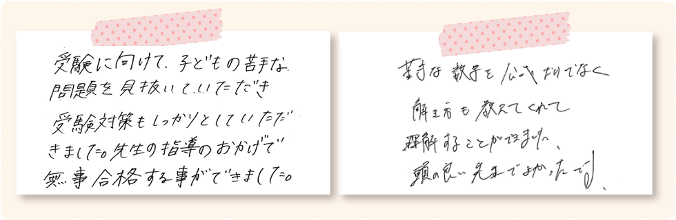 神戸市垂水区で家庭教師を始めたご家庭の声 手書きの画像