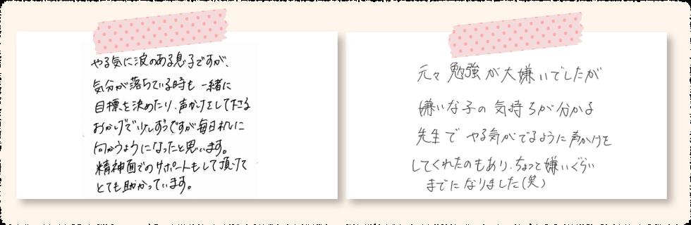 貝塚市で家庭教師を始めたご家庭の声 手書きの画像