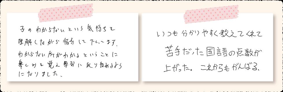 大阪市西成区で家庭教師を始めたご家庭の声 手書きの画像