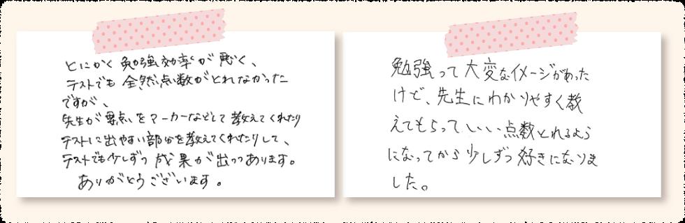 近江八幡市で家庭教師を始めたご家庭の声 手書きの画像