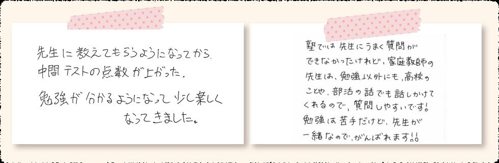 大和高田市 で家庭教師を始めたご家庭の声 手書きの画像