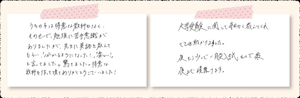 大阪市此花区で家庭教師を始めたご家庭の声 手書きの画像