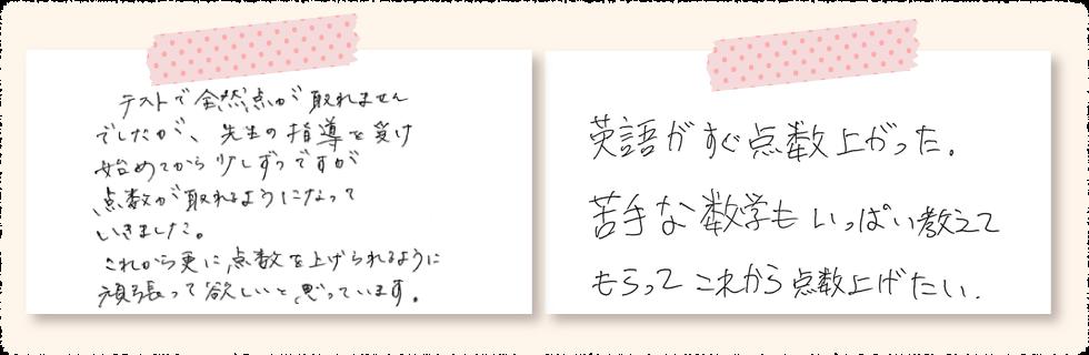 堺市中区で家庭教師を始めたご家庭の声 手書きの画像
