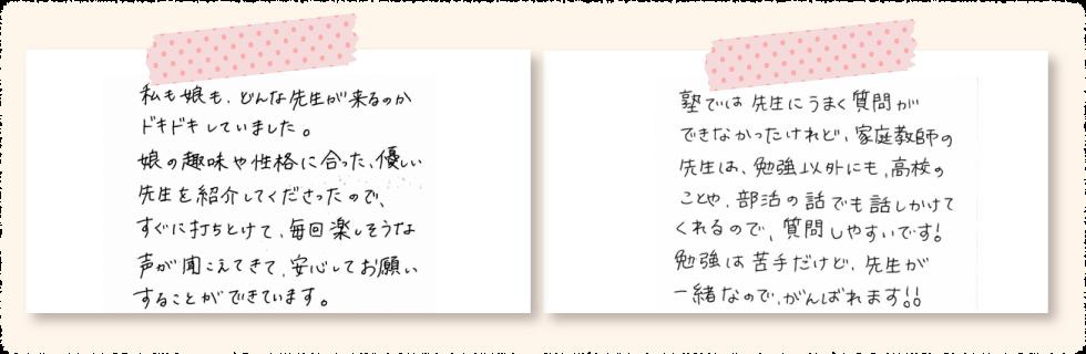 堺市南区で家庭教師を始めたご家庭の声 手書きの画像