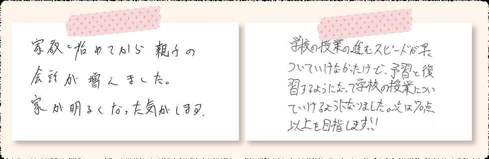 東大阪市で家庭教師を始めたご家庭の声 手書きの画像