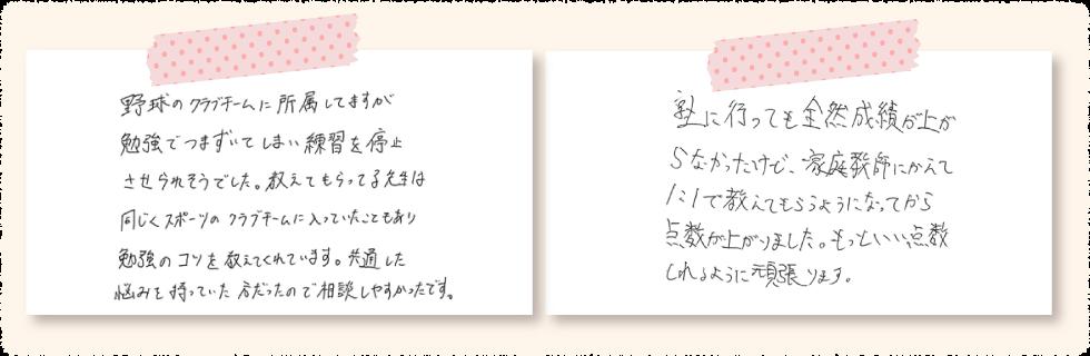 阪南市 で家庭教師を始めたご家庭の声 手書きの画像