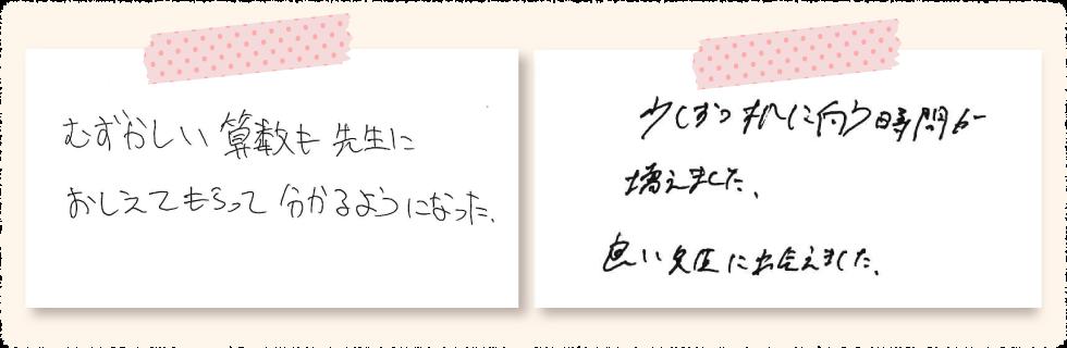 家庭教師を始めたご家庭の手書きの画像_大阪市旭区