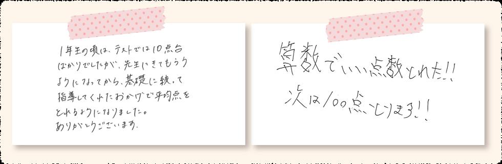 八尾市で家庭教師を始めたご家庭の声 手書きの画像
