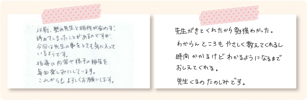 加古郡稲美町で家庭教師を始めたご家庭の声 手書きの画像