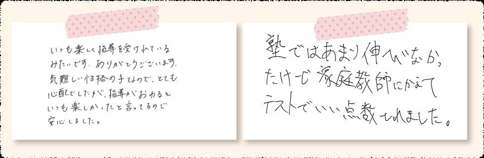 大阪市城東区で家庭教師を始めたご家庭の声 手書きの画像