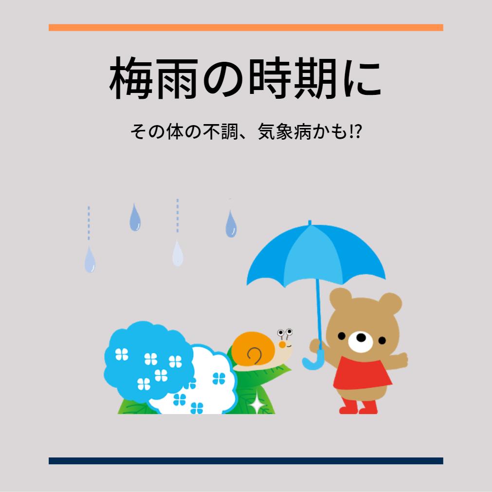 梅雨の頭痛・めまい・吐き気の原因は?【気圧・気象病!?】