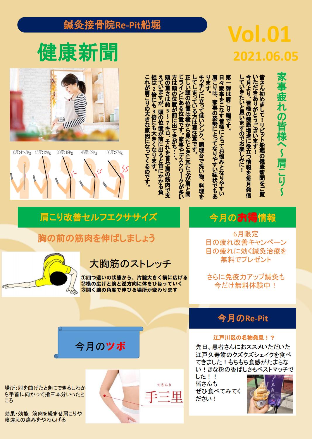 健康新聞6月号‼