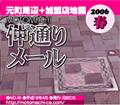 横浜元町クラフトマンシップストリート