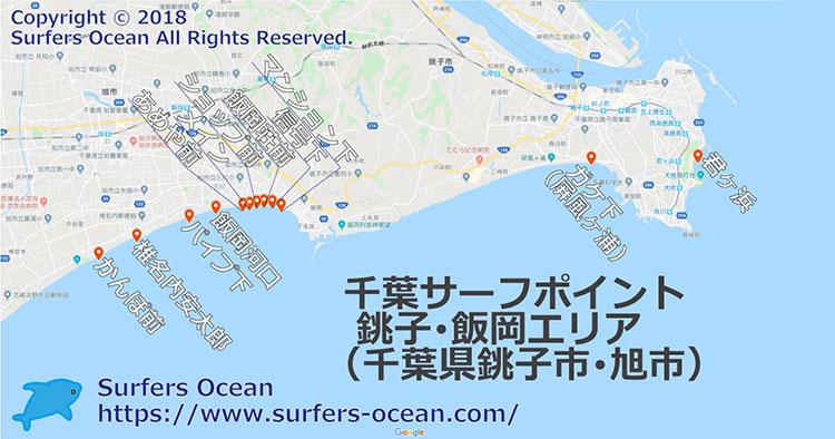 千葉サーフポイント 銚子・飯岡エリア サーファーズオーシャンSurfersOcean