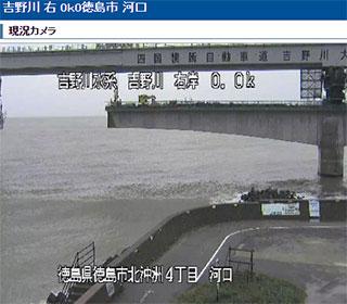 サーフィン波情報-無料ライブカメラ-吉野川河口-サーファーズオーシャン