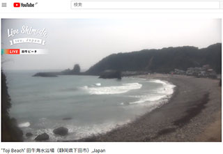 サーフィン波情報-無料ライブカメラ-田牛-サーファーズオーシャン