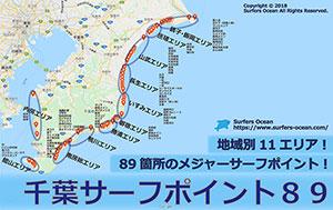 千葉サーフスポット89 サーファーズオーシャン SurfersOcean