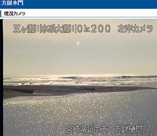 サーフィン波情報-無料ライブカメラ-方財海浜公園・大瀬川河口-サーファーズオーシャン
