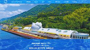 関西でおすすめの海水浴場5選 兵庫県淡路島 サンリオ HELLO KITTY SMILE