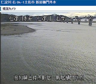 サーフィン波情報-無料ライブカメラ-仁淀川②-高知海岸-サーファーズオーシャン