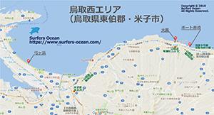 鳥取西エリア 関西サーフポイント58 サーファーズオーシャン SurfersOcean