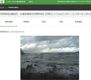 サーフィン波情報-無料ライブカメラ-竹野(大浦海岸)-サーファーズオーシャン