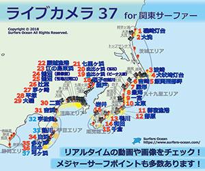 ライブカメラ37for関東サーファー サーファーズオーシャンSurfersOcean