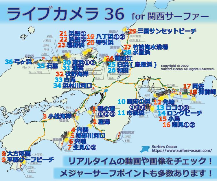 ライブカメラ36for関西サーファー サーファーズオーシャン SurfersOcean