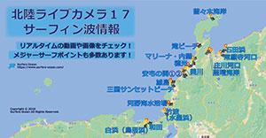 北陸ライブカメラ17 サーフィン波情報-サーファーズオーシャンSurfersOcean