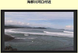 サーフィン波情報-無料ライブカメラ-海部川河口-鞆奥漁港海浜公園-サーファーズオーシャン
